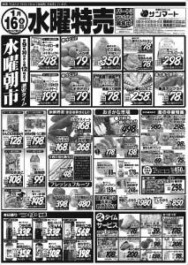 soharasamanagarasama0116-f