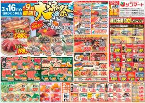 nagarasamasoharasama0316-f