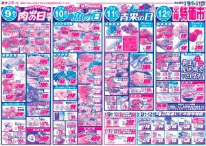 toueisama1109-b