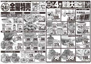 toueisama0123-b