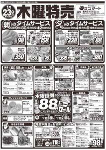 toueisama0123-f