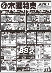 toueisama0410-f