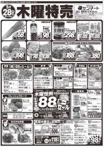 toueisama0528-f