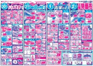 toueisama0530-b