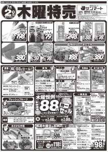 toueisama0701-f