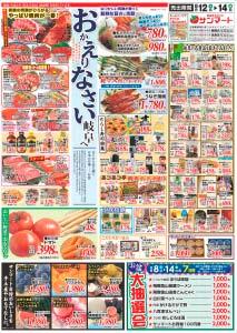 nagarasamasoharasama0812-f