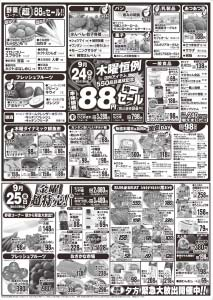 nagarasamasoharasama0923-b