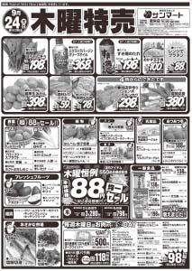 toueisama0924-f