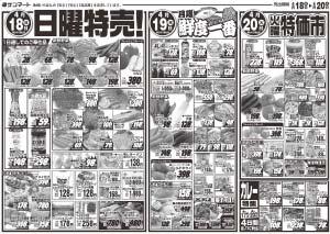 nagarasamasoharasama0417-b
