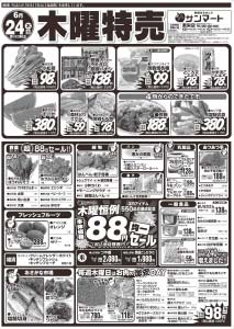 toueisama0624-f