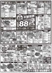 nagarasoharasama0721-b