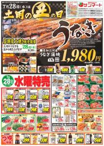 nagarasoharasama0728-f