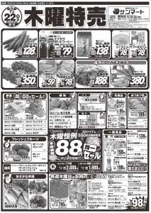 toueisama0722-f
