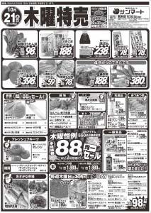 toueisama1021-f